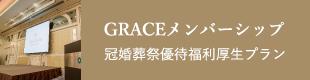 GRACE メンバーシップ