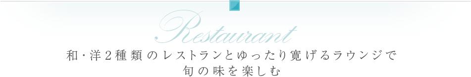 Restaurant 和・洋2種類のレストランとゆったり寛げるラウンジで旬の味を楽しむ