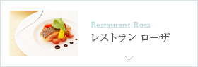 レストラン ローザ