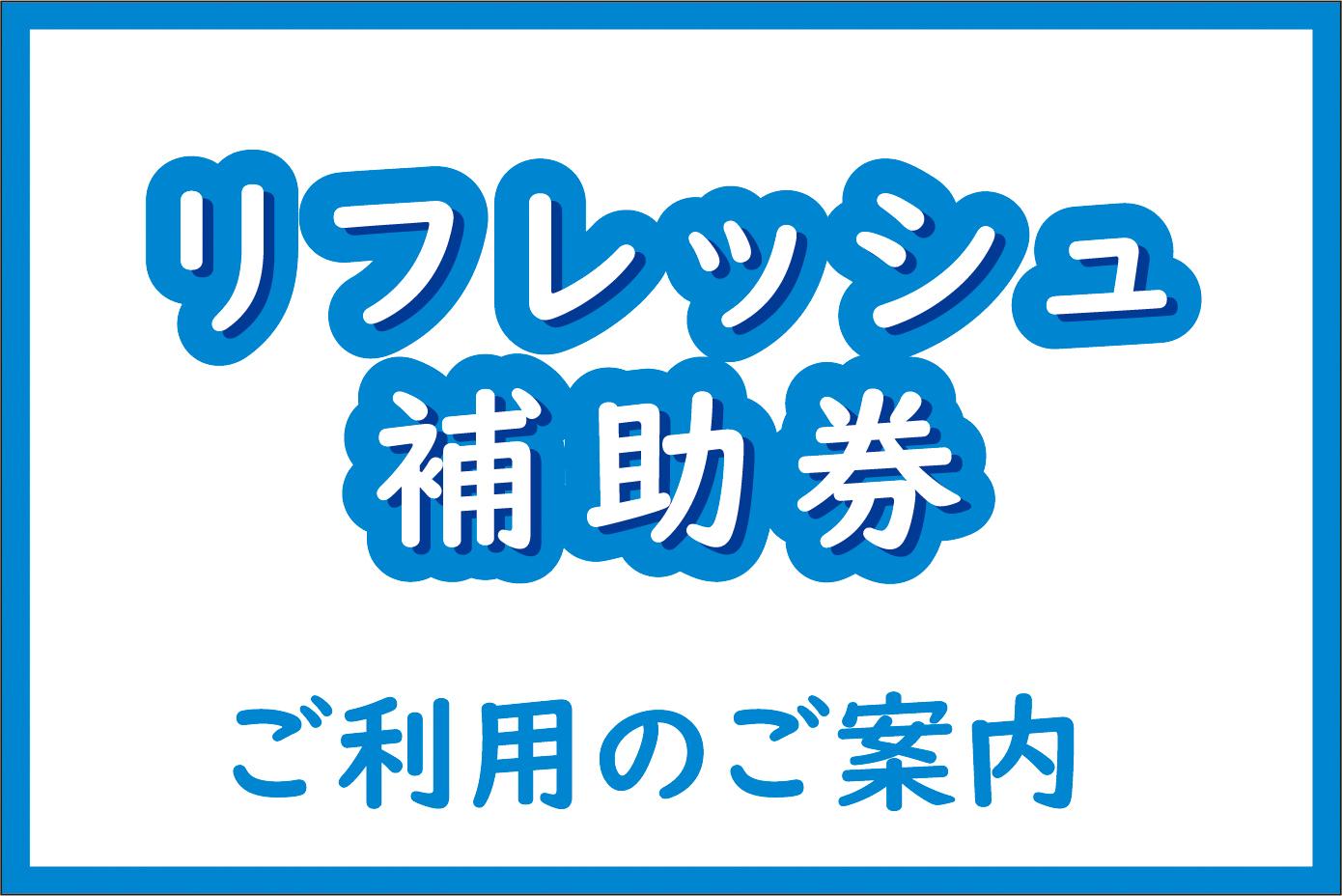 [Shin-Yokohama Grace hotel] You can use refresh auxiliary ticket of Yokohama city school staff of a school mutual aid society