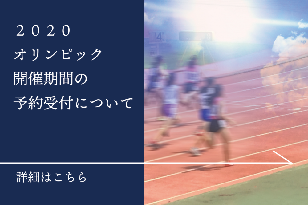 Shin-Yokohama Grace hotel 2021 Olympics period accommodation plan